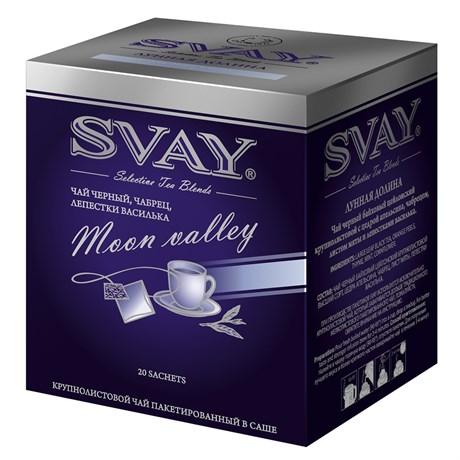Чай SVAY Лунная долина, черный, саше 20*2г. - фото 11387